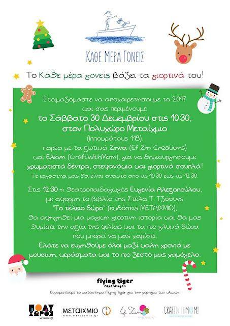 Let s Go Crafty   Χριστουγεννιάτικες Κατασκευές με Παιδιά (Πολυχώρος ... 2ba065a8c80