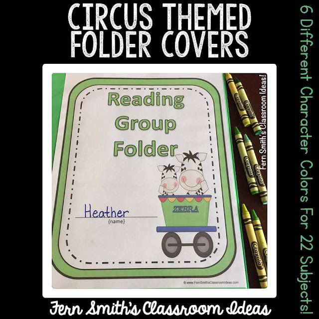 circus student binder covers to help with your classroom management