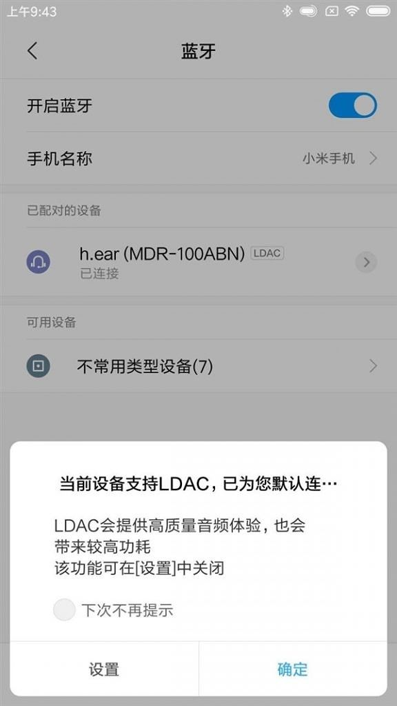 All Xiaomi phones on Android Oreo will support LDAC for high