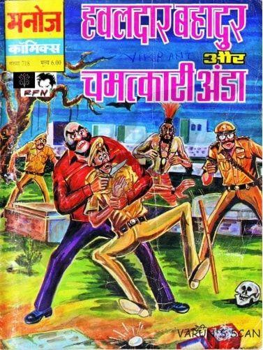 Free Download Hawaldar Bahadur Aur Chamatkari Anda Hindi Comics Pdf
