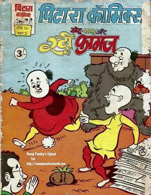 Free Download Motu Patlu Aur Raddi Kagaz Hindi Comics Pdf   Posts by